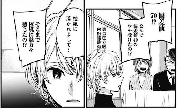 「【推しの子】」(赤坂アカ、横槍メンゴ)13話より、アクアの高校受験