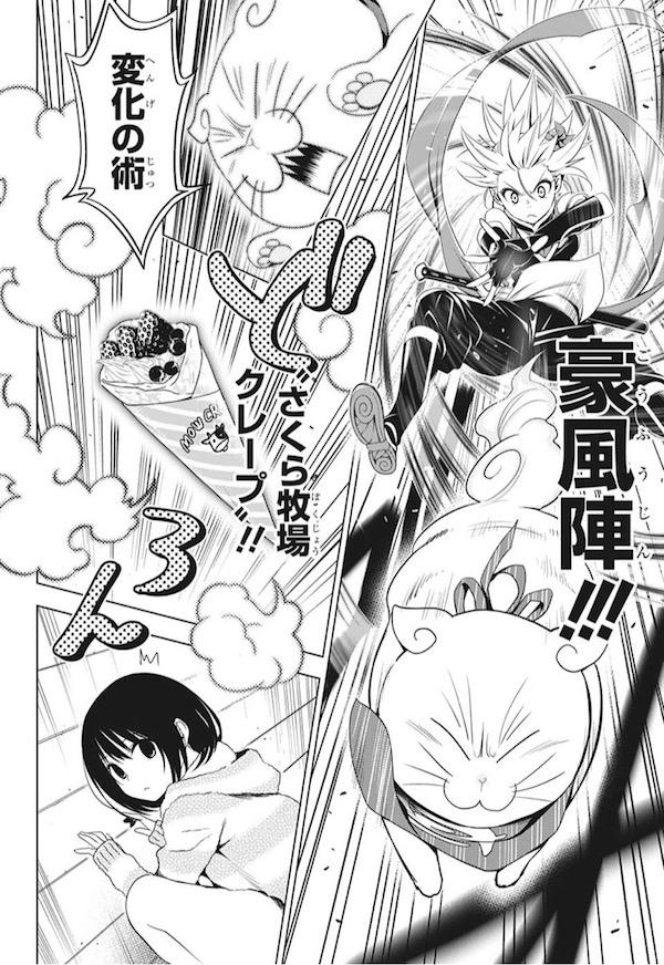 「あやかしトライアングル」(矢吹健太朗)8話より、すずを助けるために協力する祭里とシロガネ