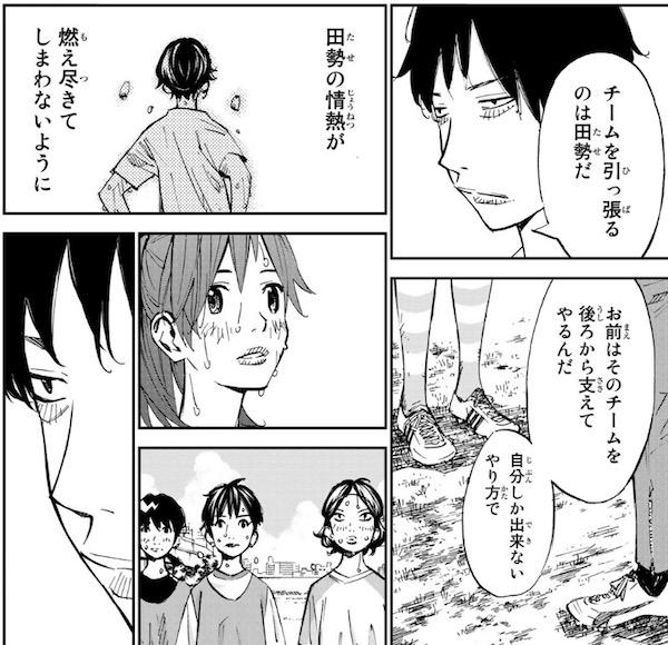 「さよなら私のクラマー」(新川直司)51話より、チームを後ろから支えてやるんだ