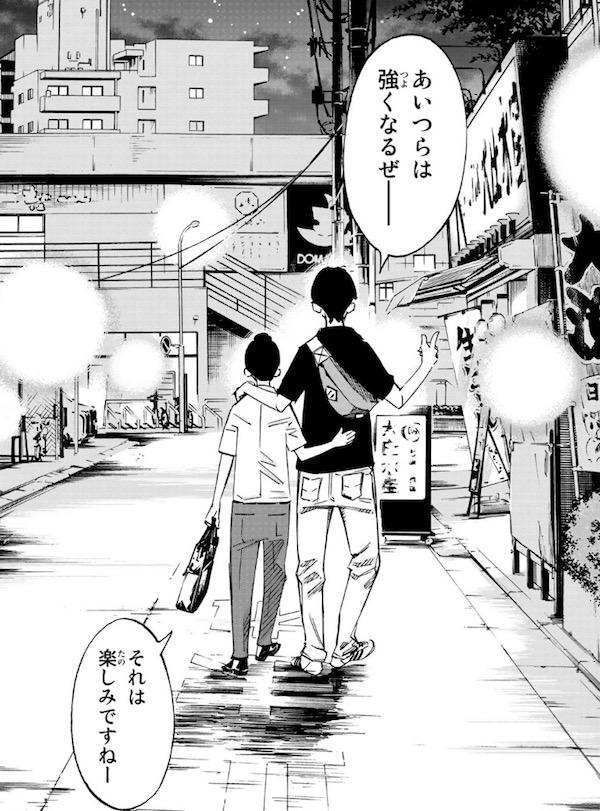 「さよなら私のクラマー」(新川直司)51話より、勝利を祝う深津監督と校長