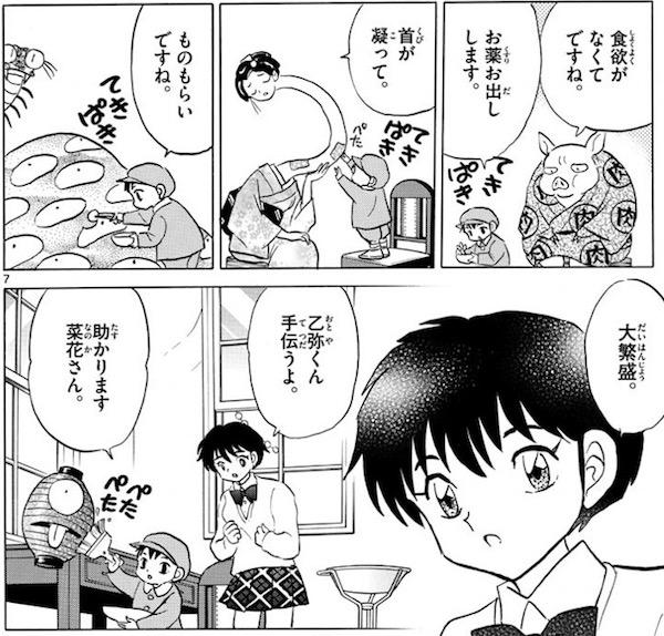 「MAO」(高橋留美子)57話より、摩緒の代わりに診療所を開ける乙弥
