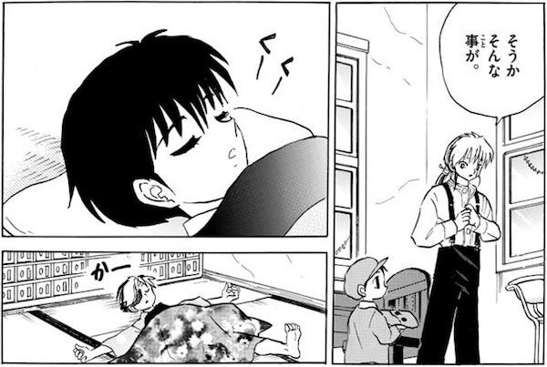 「MAO」(高橋留美子)57話より、疲れて眠る菜花と百火