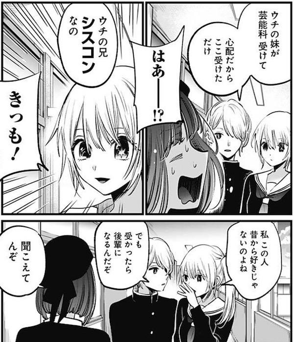 「【推しの子】」(赤坂アカ、横槍メンゴ)14話より、ウチの兄シスコンなの