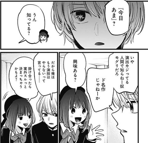 「【推しの子】」(赤坂アカ、横槍メンゴ)14話より、ド名作『今日あま』で共演することに?