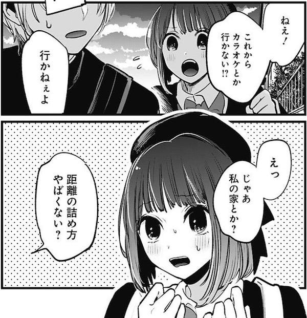 「【推しの子】」(赤坂アカ、横槍メンゴ)14話より、アクアと話がしたすぎる有馬かな
