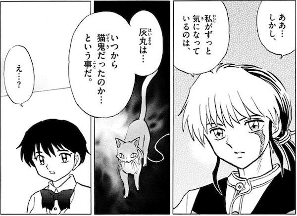 「MAO」(高橋留美子)58話より、灰丸はいつから猫鬼だった?