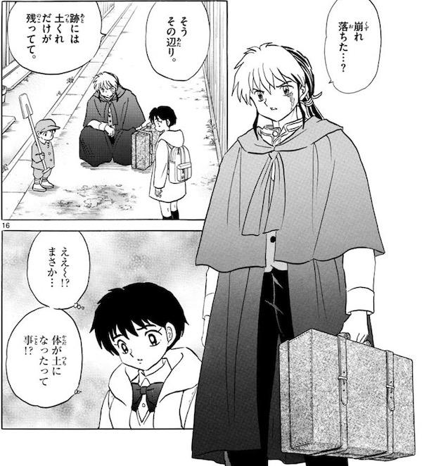 「MAO」(高橋留美子)58話より、噂の医者を訪ねる摩緒たち
