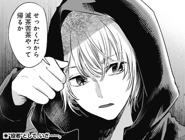 「【推しの子】」(赤坂アカ、横槍メンゴ)16話より、プロデューサーの言葉に燃えるアクア