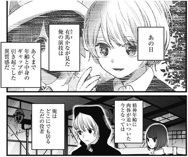 「【推しの子】」(赤坂アカ、横槍メンゴ)16話より、アクアの久々に見せる演技