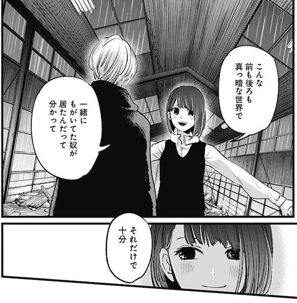 「【推しの子】」(赤坂アカ、横槍メンゴ)16話より、仲間ができたことを喜ぶ有馬かな