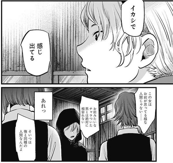 「【推しの子】」(赤坂アカ、横槍メンゴ)17話より、アクアの演技で空気が変わる