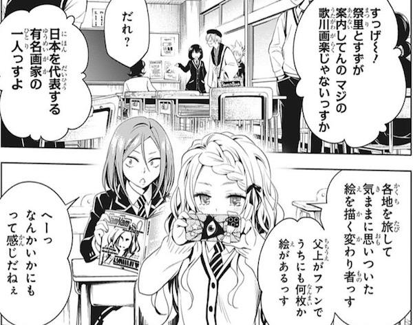 「あやかしトライアングル」(矢吹健太朗)12話より、祭里たちの学校に有名画家が訪問