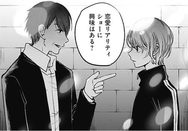 「【推しの子】」(赤坂アカ、横槍メンゴ)18話より、アイの情報を得る交換条件