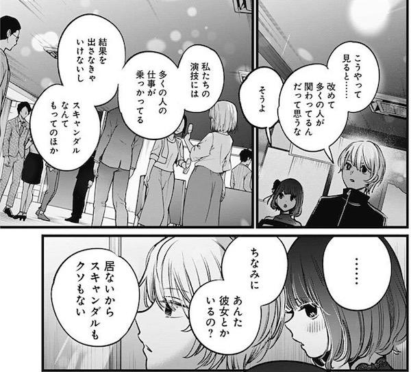 「【推しの子】」(赤坂アカ、横槍メンゴ)18話より、ドラマ撮影後のパーティーに来たアクアと有馬かな