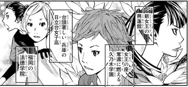 「さよなら私のクラマー」(新川直司)52話より、全国の強豪校