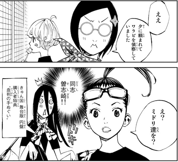 「さよなら私のクラマー」(新川直司)52話より、ワラビーズを偵察する浦和邦成の2年生組