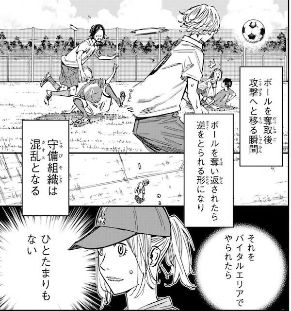 「さよなら私のクラマー」(新川直司)52話より、新戦術に馴染んできたワラビーズの選手たち