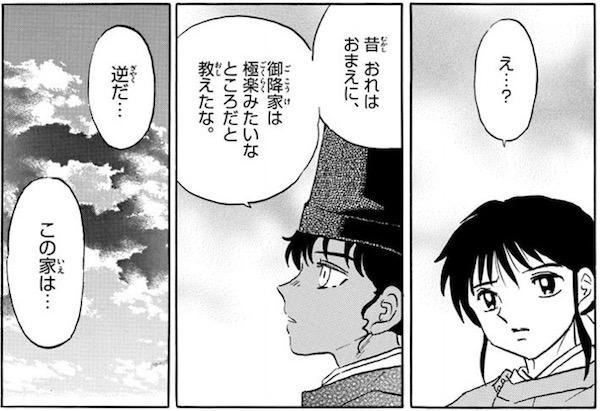 「MAO」(高橋留美子)62話より、摩緒を御降家に呼んだことを後悔する大五