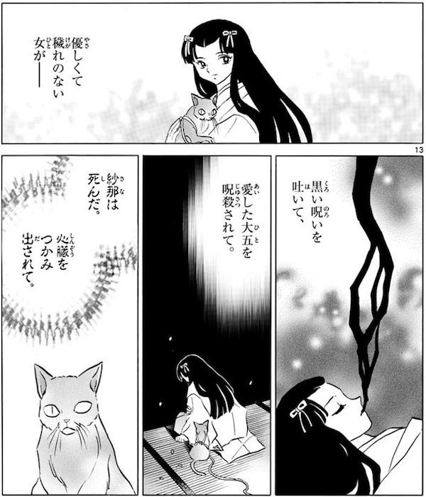 「MAO」(高橋留美子)62話より、紗那の死に謎が残る