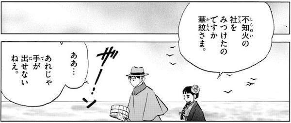 「MAO」(高橋留美子)62話より、不知火の行方を追う華紋