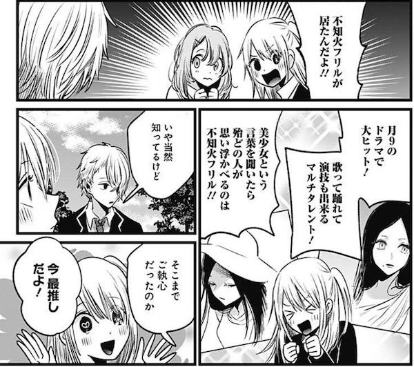 f「【推しの子】」(赤坂アカ、横槍メンゴ)19話より、同じクラスに不知火フリルが居たんだよ