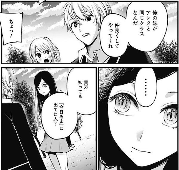 「【推しの子】」(赤坂アカ、横槍メンゴ)19話より、不知火フリルに話しかけるアクア
