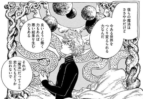 「とんがり帽子のアトリエ」(白浜鴎)43話より、魔法は世界を作り変えられる力