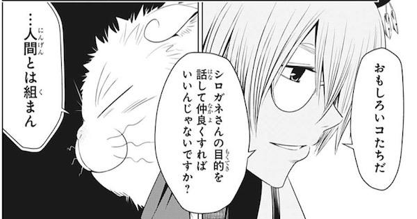 「あやかしトライアングル」(矢吹健太朗)14話より、シロガネには何か目的ある?