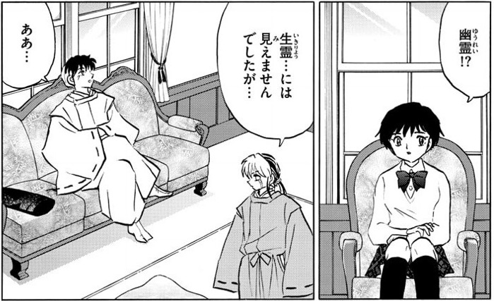 「MAO」(高橋留美子)63話より、現れた真砂は幽霊?