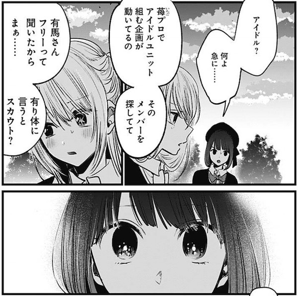 「【推しの子】」(赤坂アカ、横槍メンゴ)20話より、重曹ちゃんをアイドルに誘うルビー