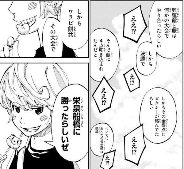 「さよなら私のクラマー」(新川直司)53話より、栄泉船橋に勝ったらしいぜ