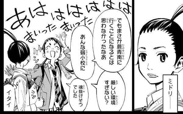 「さよなら私のクラマー」(新川直司)53話より、まさか蕨青南に行くことになるとは