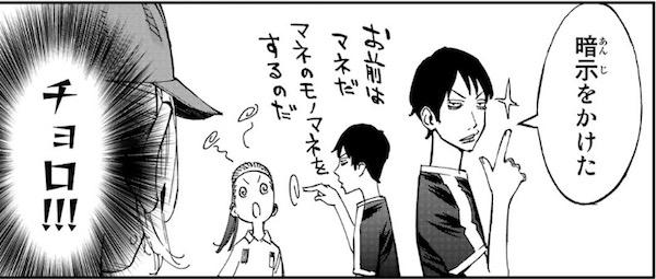 「さよなら私のクラマー」(新川直司)53話より、スワンには暗示が効く