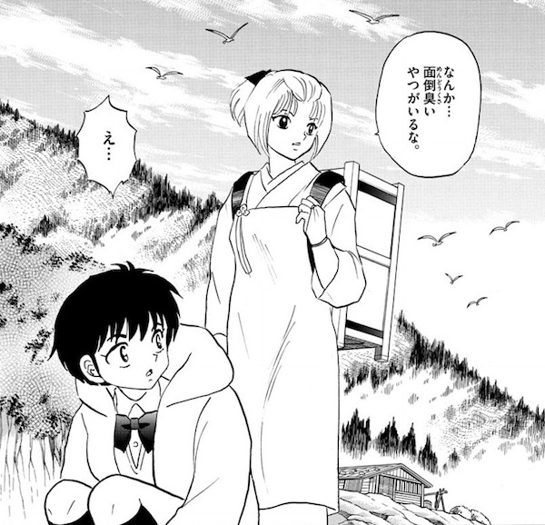 「MAO」(高橋留美子)64話より、摩緒に呼び出された夏野