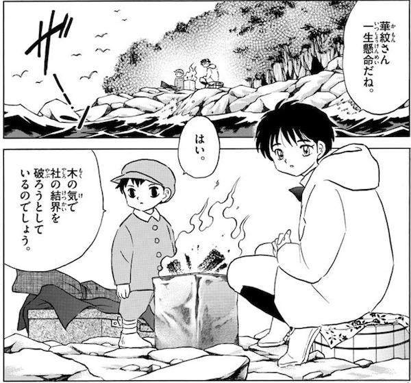 「MAO」(高橋留美子)64話より、海辺で見守る菜花と乙弥