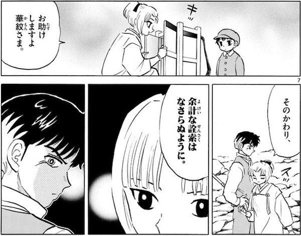 「MAO」(高橋留美子)64話より、夏野はまだ謎が多い