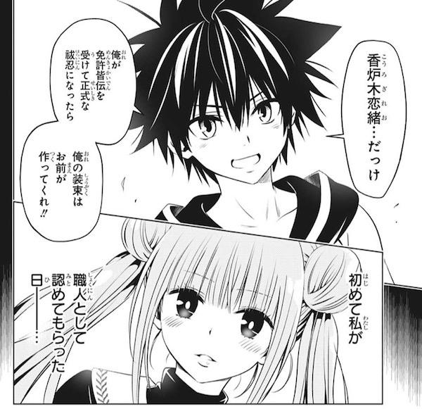 「あやかしトライアングル」(矢吹健太朗)16話より、恋緖が初めて職人として認めてもらった日