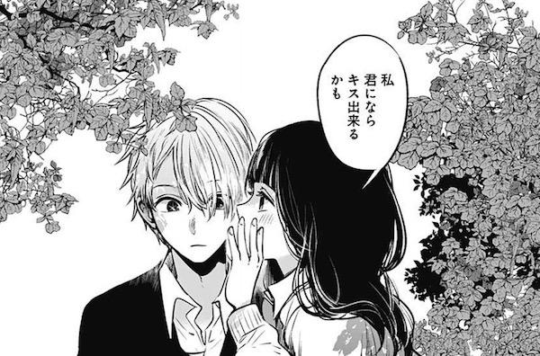「【推しの子】」(赤坂アカ、横槍メンゴ)21話より、君にならキス出来るかも