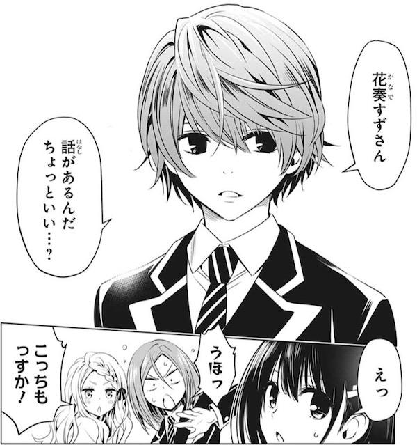 「あやかしトライアングル」(矢吹健太朗)17話より、すずに話しかけるイケメン