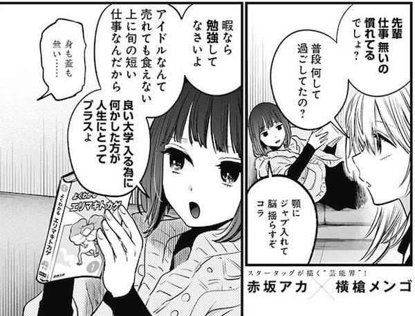 「【推しの子】」(赤坂アカ、横槍メンゴ)22話より、仕事がない時は何したらいい?
