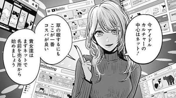 「【推しの子】」(赤坂アカ、横槍メンゴ)22話より、動画配信をしてネットで名前を売ろう