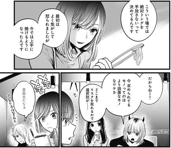 「【推しの子】」(赤坂アカ、横槍メンゴ)23話より、メンバーで焼き肉