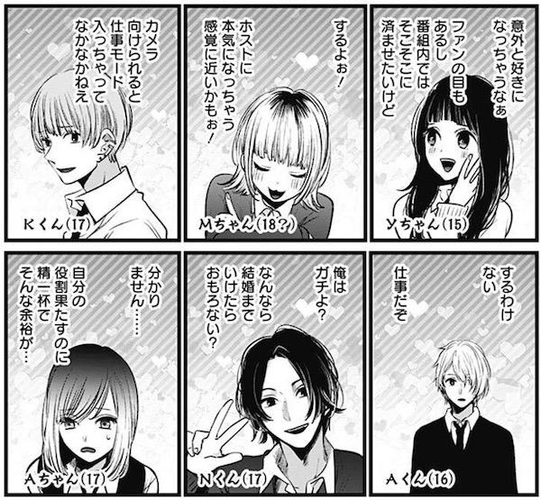 「【推しの子】」(赤坂アカ、横槍メンゴ)23話より、番組内でのキャラが見えてきた