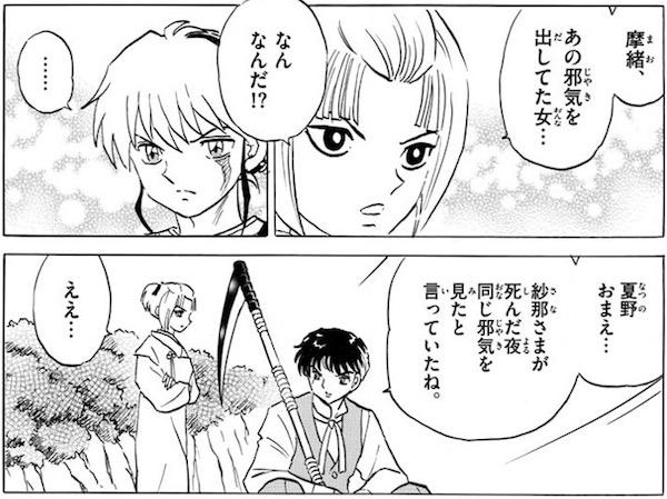 「MAO」(高橋留美子)68話より、夏野は紗那の死の場面に立ち会っていた