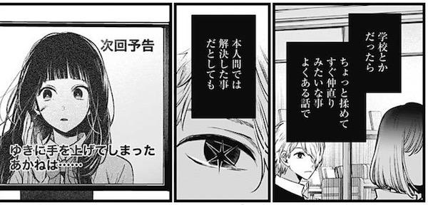 「【推しの子】」(赤坂アカ、横槍メンゴ)24話より、鷲見ゆきに怪我をさせてしまった黒川あかね