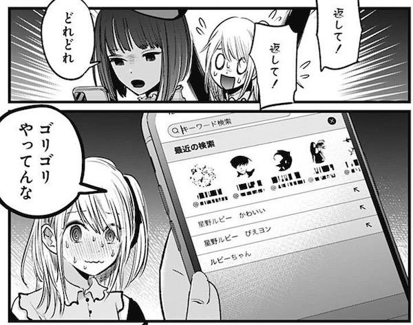 「【推しの子】」(赤坂アカ、横槍メンゴ)24話より、エゴサするルビーをイジる重曹ちゃん