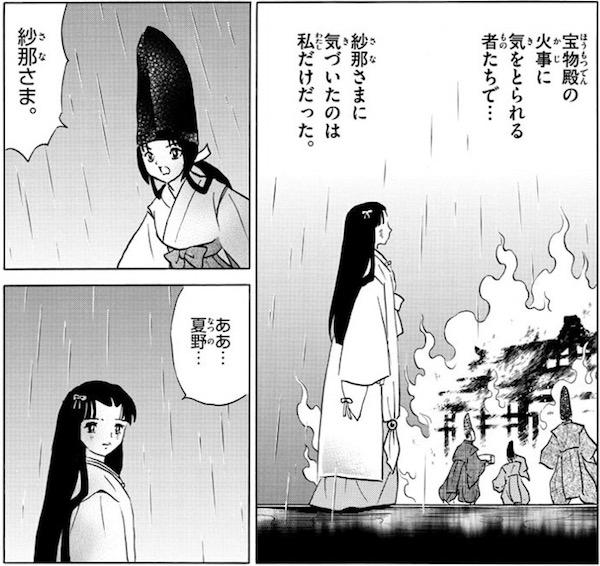 「MAO」(高橋留美子)69話より、事件の夜の紗那