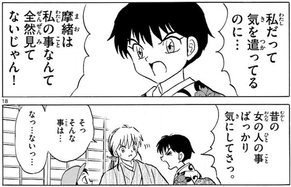 「MAO」(高橋留美子)69話より、摩緒と菜花の口喧嘩