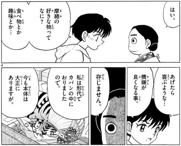 「MAO」(高橋留美子)70話より、摩緒の好きな物を魚住さんに尋ねる菜花