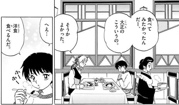 「MAO」(高橋留美子)70話より、摩緒と外食する菜花